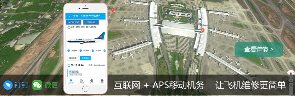 飞机机务管理APS手机版