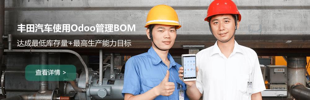 法国丰田使用odoo作为企业erp,6个月上线全供应链制造管理一体化方案