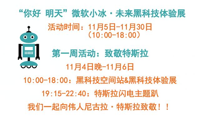 广州出大事了!广州万达城联手微软小冰 携黑科技大举入侵广州!