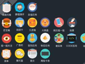 UR中国-尚鹏微信管理平台