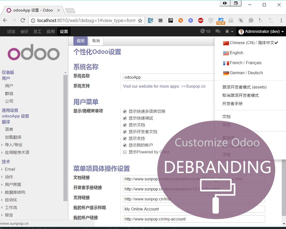 免费开源个性化odoo开发增强模块-Odoo13,12,11,10版本发布,更改标题,系统名,一键清理所有数据