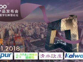 Odoo V12 产品发布会 — 北京站
