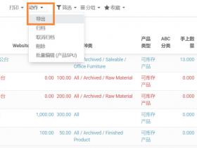 odoo12批量编辑及导入导出功能的应用