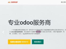 odoo13正式发布的官方全功能说明,覆盖46大模块272个功能提升点