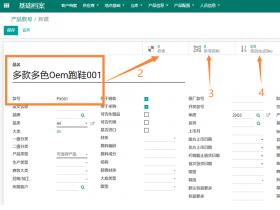 ODOO13时尚行业之鞋服精益生产系统-定制生产PLM篇
