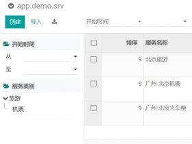 odoo敏捷开发-用代码生成器一键快速生成模块