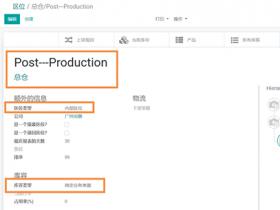 odoo13、14中,制造产成品如何自动生成调拨单并手动调拨至指定库位